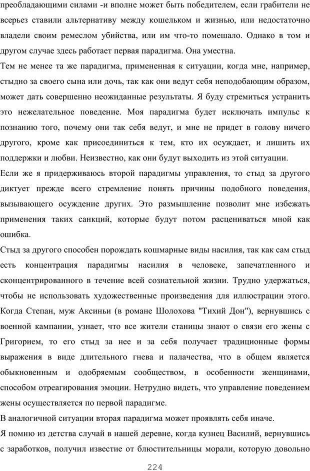 PDF. Восхождение к индивидуальности. Орлов Ю. М. Страница 223. Читать онлайн