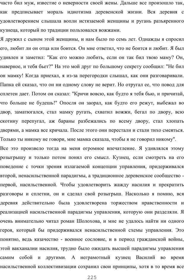 PDF. Восхождение к индивидуальности. Орлов Ю. М. Страница 224. Читать онлайн