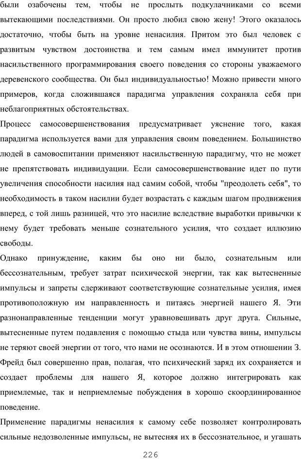 PDF. Восхождение к индивидуальности. Орлов Ю. М. Страница 225. Читать онлайн