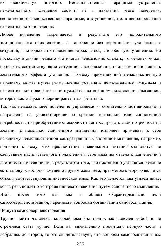 PDF. Восхождение к индивидуальности. Орлов Ю. М. Страница 226. Читать онлайн
