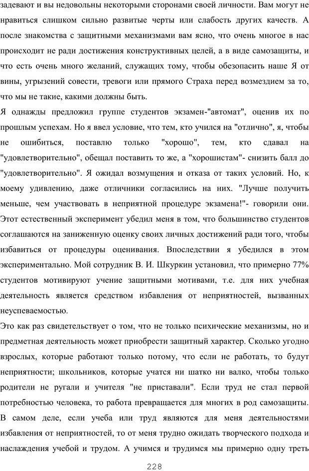 PDF. Восхождение к индивидуальности. Орлов Ю. М. Страница 227. Читать онлайн