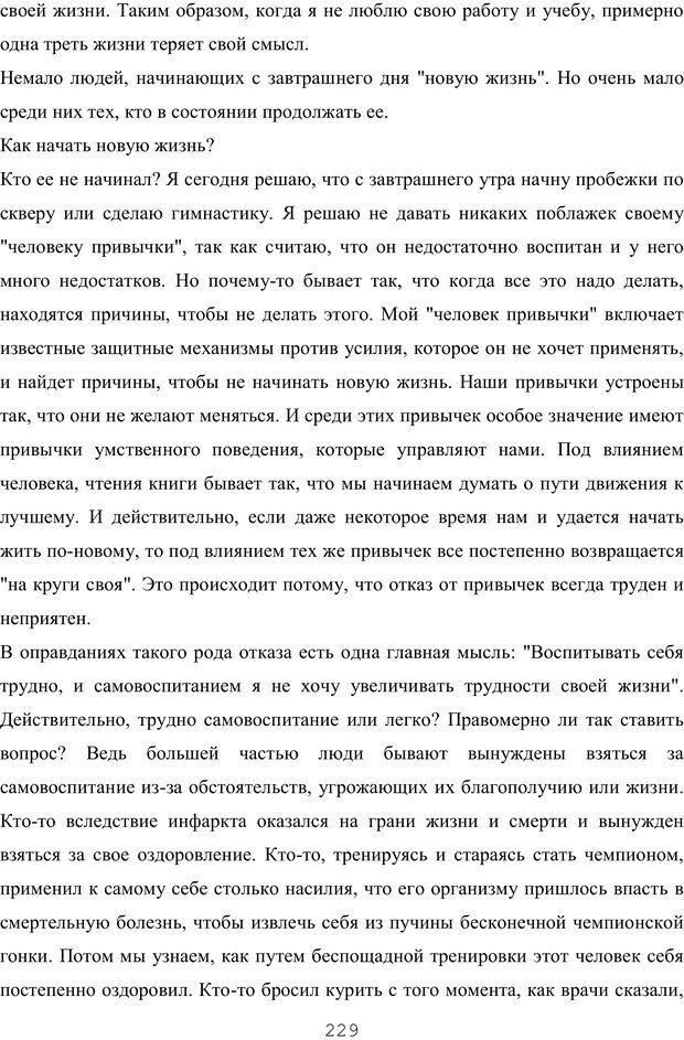 PDF. Восхождение к индивидуальности. Орлов Ю. М. Страница 228. Читать онлайн