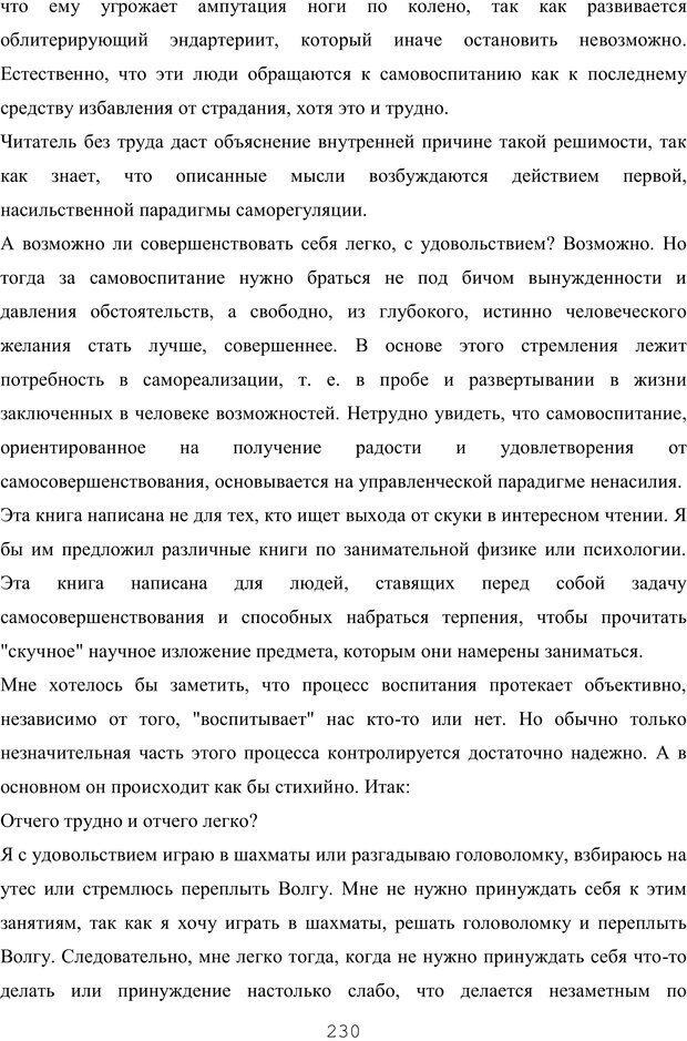 PDF. Восхождение к индивидуальности. Орлов Ю. М. Страница 229. Читать онлайн