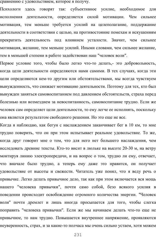 PDF. Восхождение к индивидуальности. Орлов Ю. М. Страница 230. Читать онлайн