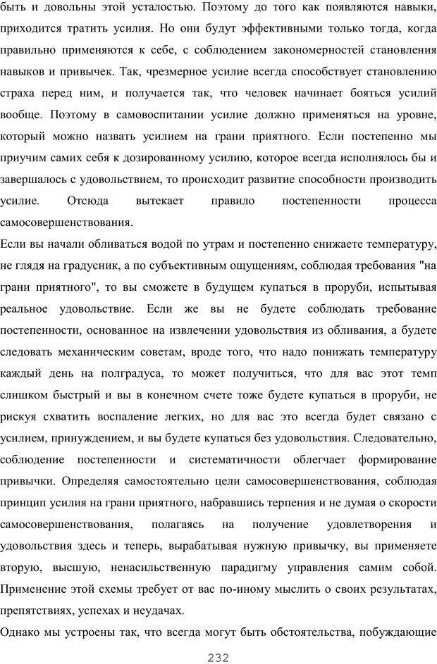 PDF. Восхождение к индивидуальности. Орлов Ю. М. Страница 231. Читать онлайн