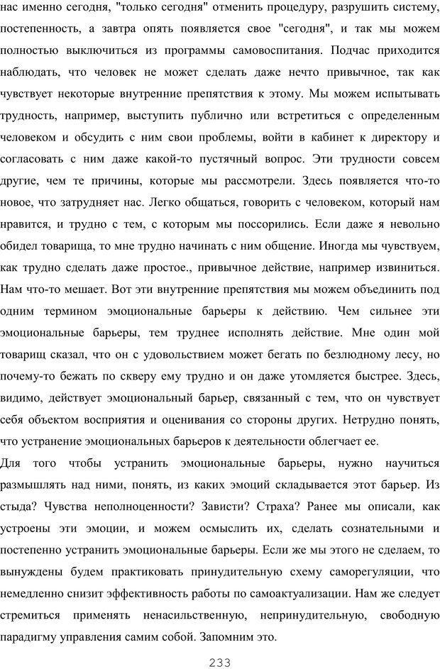 PDF. Восхождение к индивидуальности. Орлов Ю. М. Страница 232. Читать онлайн