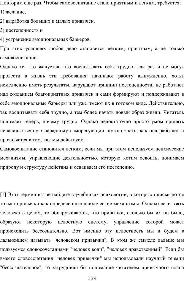 PDF. Восхождение к индивидуальности. Орлов Ю. М. Страница 233. Читать онлайн