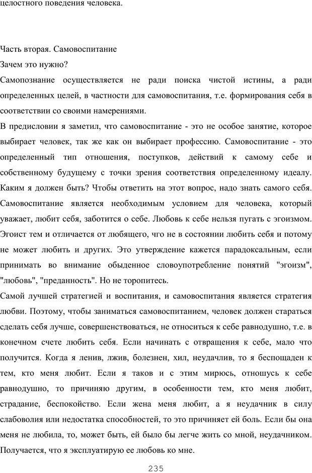 PDF. Восхождение к индивидуальности. Орлов Ю. М. Страница 234. Читать онлайн
