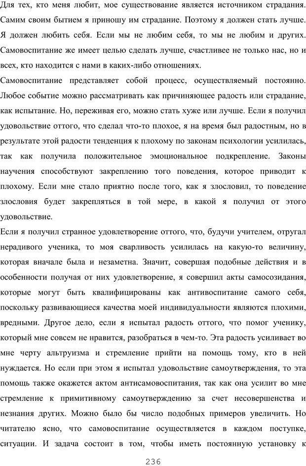 PDF. Восхождение к индивидуальности. Орлов Ю. М. Страница 235. Читать онлайн