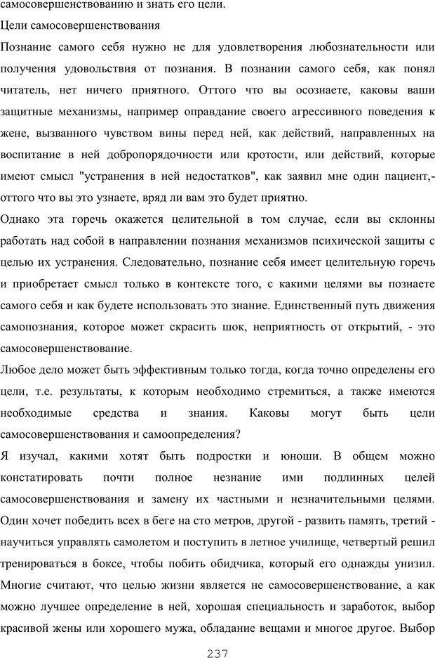 PDF. Восхождение к индивидуальности. Орлов Ю. М. Страница 236. Читать онлайн