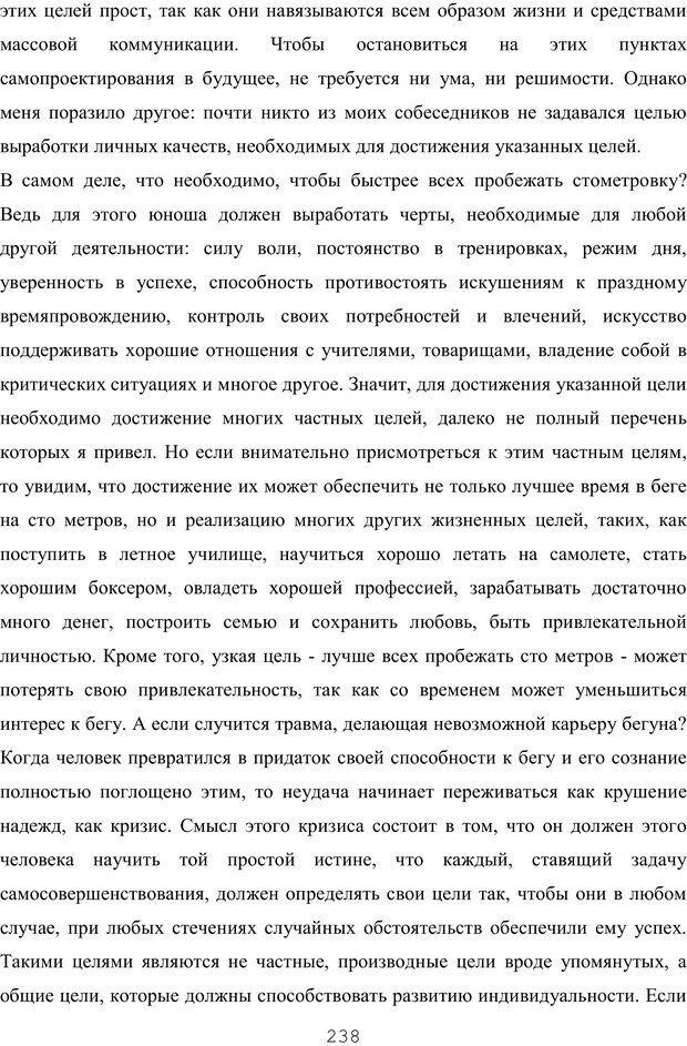 PDF. Восхождение к индивидуальности. Орлов Ю. М. Страница 237. Читать онлайн