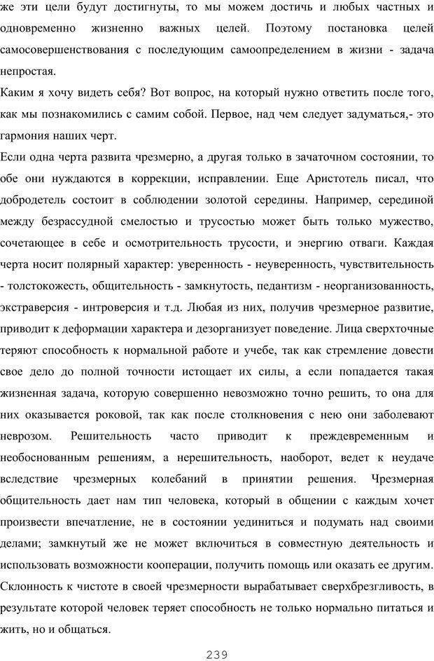 PDF. Восхождение к индивидуальности. Орлов Ю. М. Страница 238. Читать онлайн