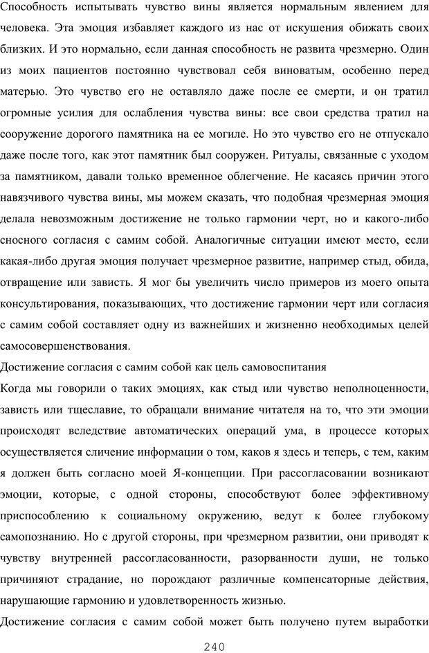 PDF. Восхождение к индивидуальности. Орлов Ю. М. Страница 239. Читать онлайн