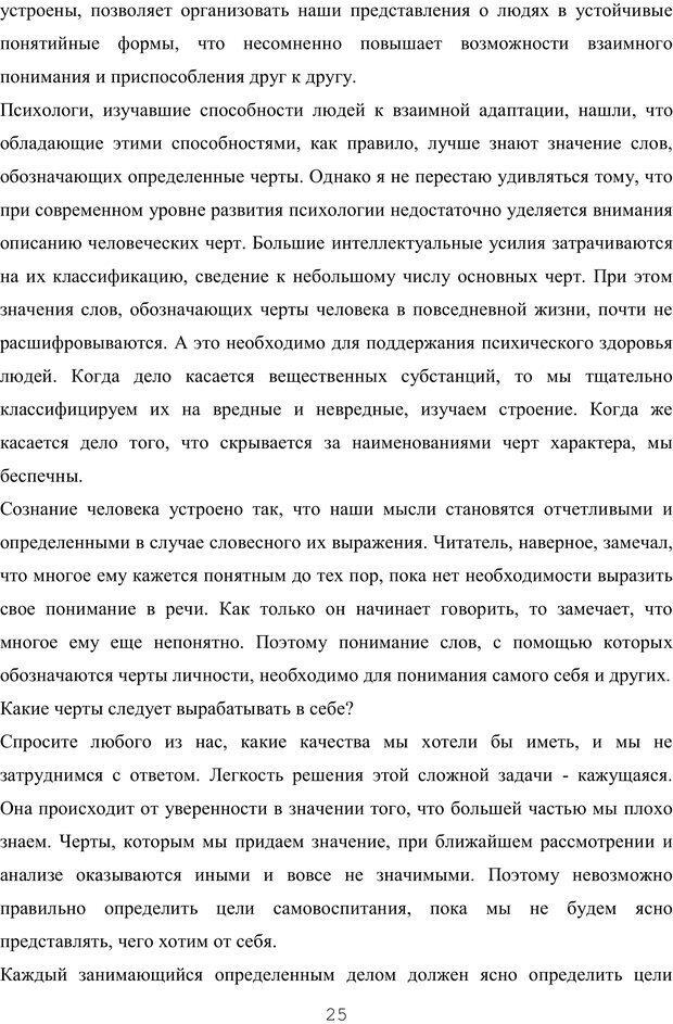 PDF. Восхождение к индивидуальности. Орлов Ю. М. Страница 24. Читать онлайн