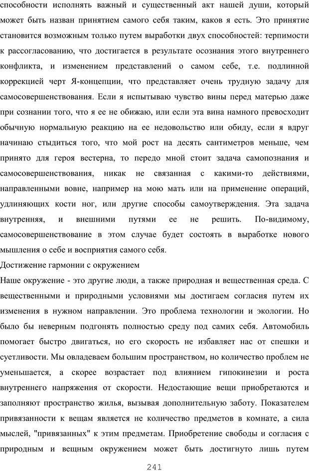 PDF. Восхождение к индивидуальности. Орлов Ю. М. Страница 240. Читать онлайн