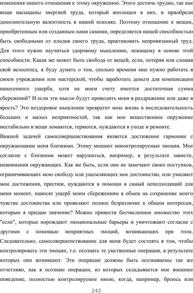 PDF. Восхождение к индивидуальности. Орлов Ю. М. Страница 241. Читать онлайн
