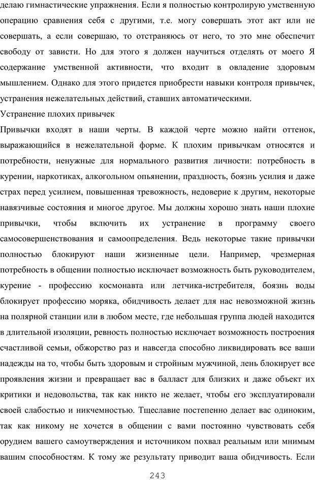 PDF. Восхождение к индивидуальности. Орлов Ю. М. Страница 242. Читать онлайн