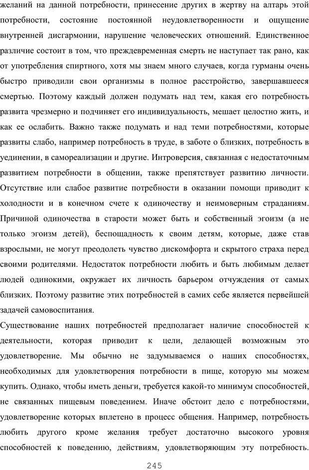 PDF. Восхождение к индивидуальности. Орлов Ю. М. Страница 244. Читать онлайн