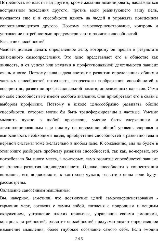 PDF. Восхождение к индивидуальности. Орлов Ю. М. Страница 245. Читать онлайн