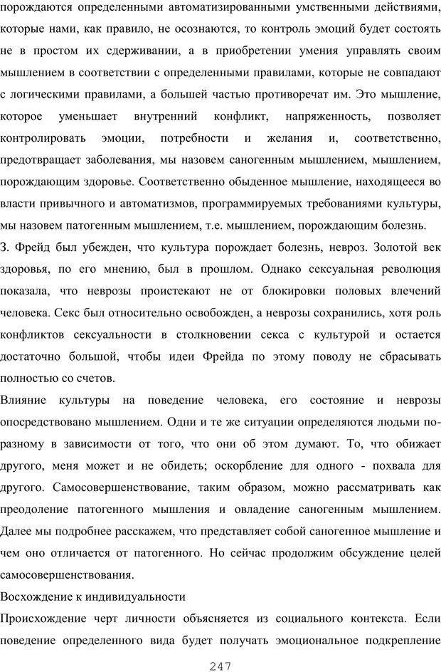 PDF. Восхождение к индивидуальности. Орлов Ю. М. Страница 246. Читать онлайн