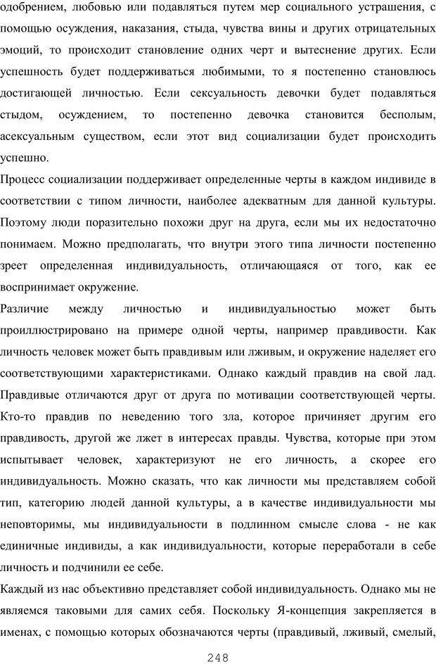 PDF. Восхождение к индивидуальности. Орлов Ю. М. Страница 247. Читать онлайн