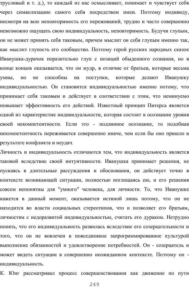 PDF. Восхождение к индивидуальности. Орлов Ю. М. Страница 248. Читать онлайн