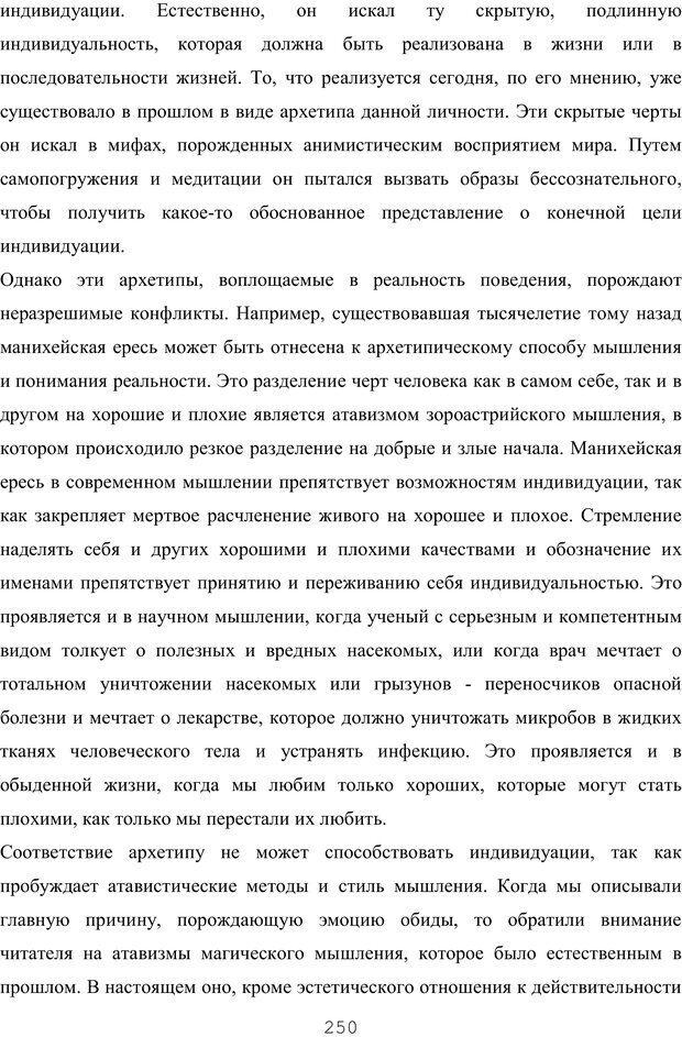 PDF. Восхождение к индивидуальности. Орлов Ю. М. Страница 249. Читать онлайн