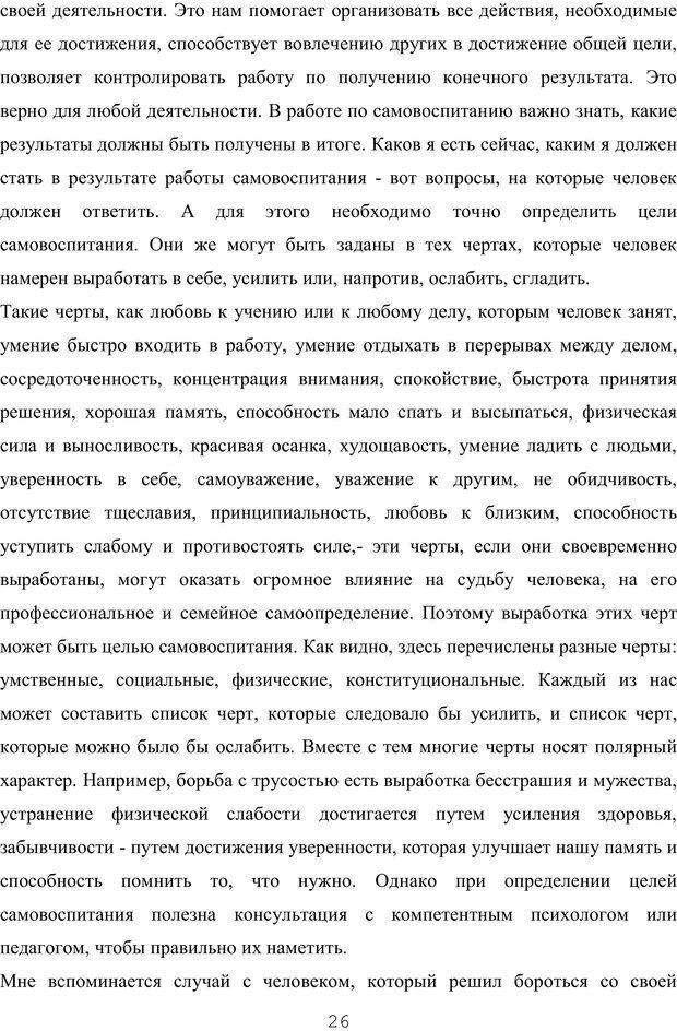 PDF. Восхождение к индивидуальности. Орлов Ю. М. Страница 25. Читать онлайн