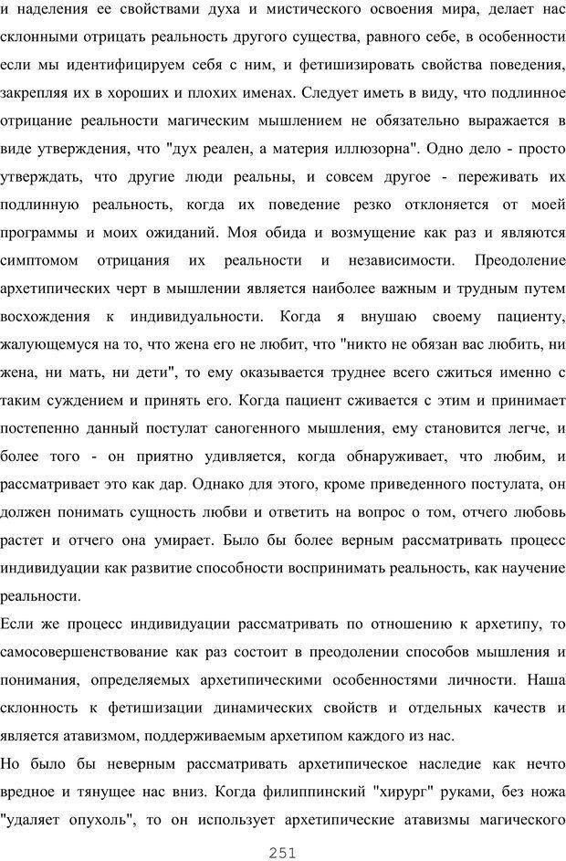 PDF. Восхождение к индивидуальности. Орлов Ю. М. Страница 250. Читать онлайн