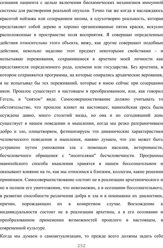 PDF. Восхождение к индивидуальности. Орлов Ю. М. Страница 251. Читать онлайн