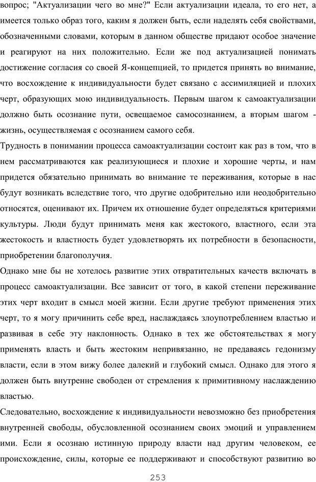 PDF. Восхождение к индивидуальности. Орлов Ю. М. Страница 252. Читать онлайн