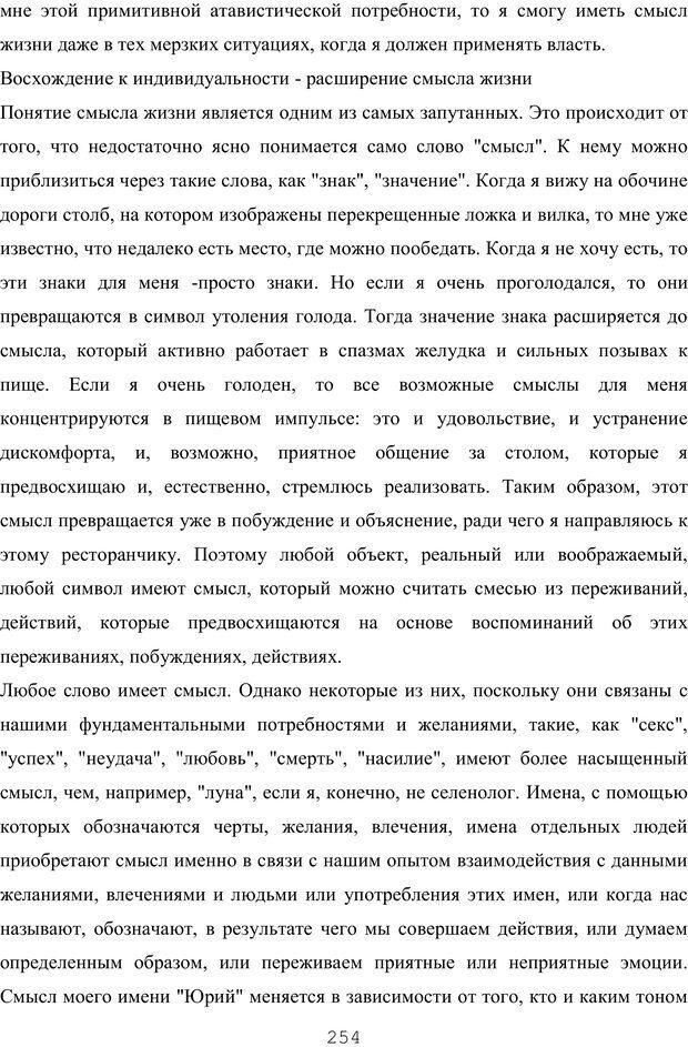 PDF. Восхождение к индивидуальности. Орлов Ю. М. Страница 253. Читать онлайн