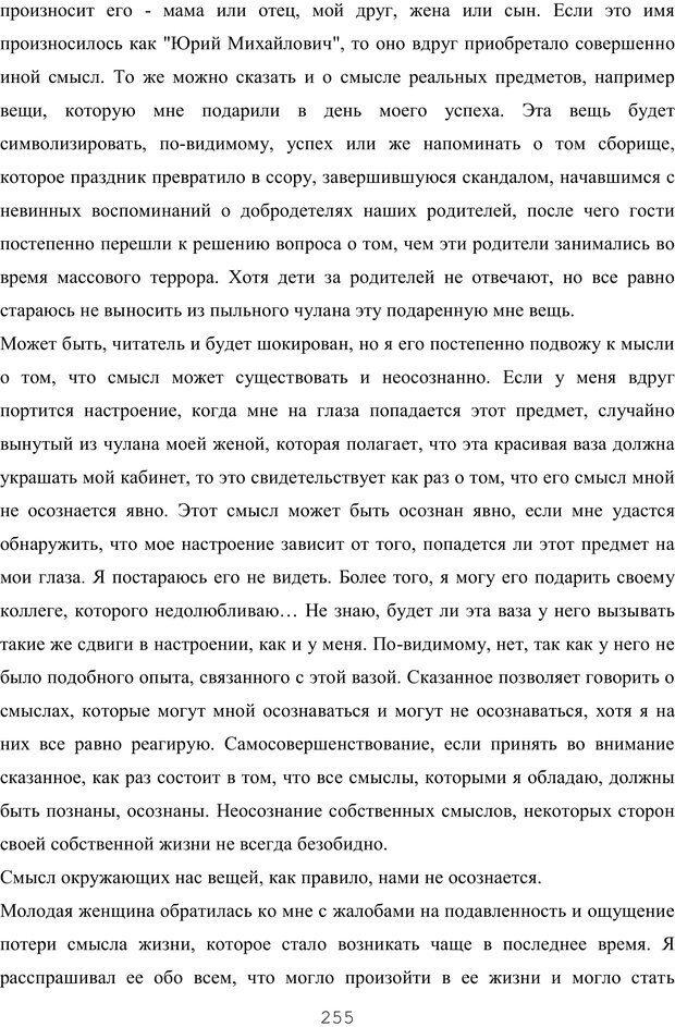 PDF. Восхождение к индивидуальности. Орлов Ю. М. Страница 254. Читать онлайн