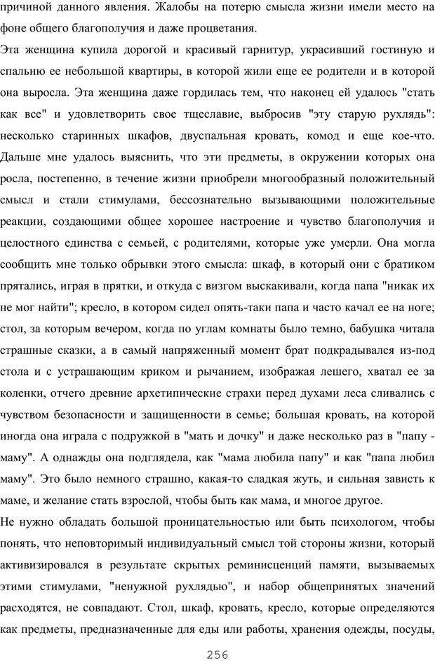 PDF. Восхождение к индивидуальности. Орлов Ю. М. Страница 255. Читать онлайн