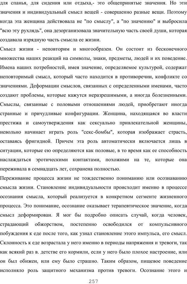 PDF. Восхождение к индивидуальности. Орлов Ю. М. Страница 256. Читать онлайн