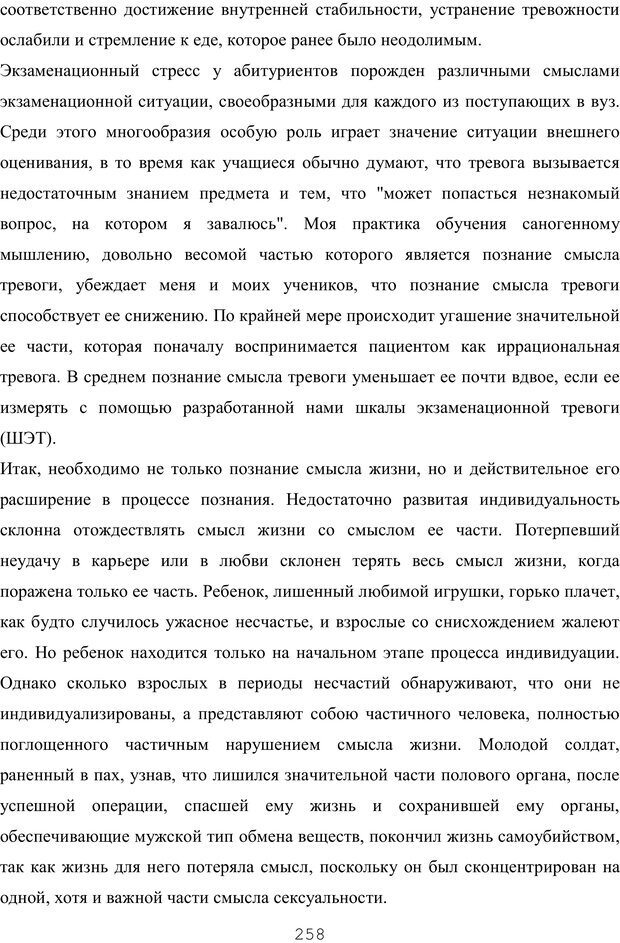 PDF. Восхождение к индивидуальности. Орлов Ю. М. Страница 257. Читать онлайн