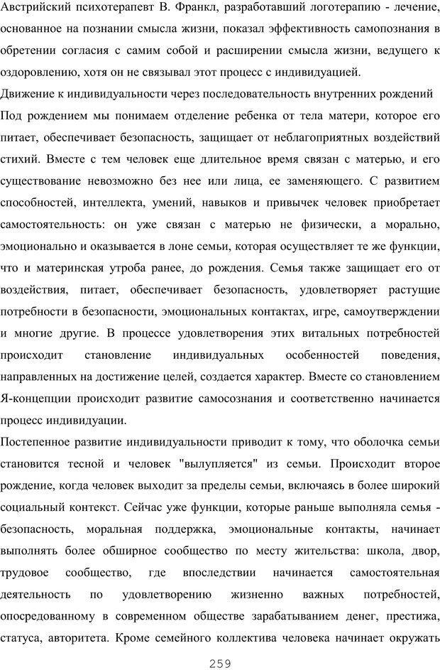 PDF. Восхождение к индивидуальности. Орлов Ю. М. Страница 258. Читать онлайн