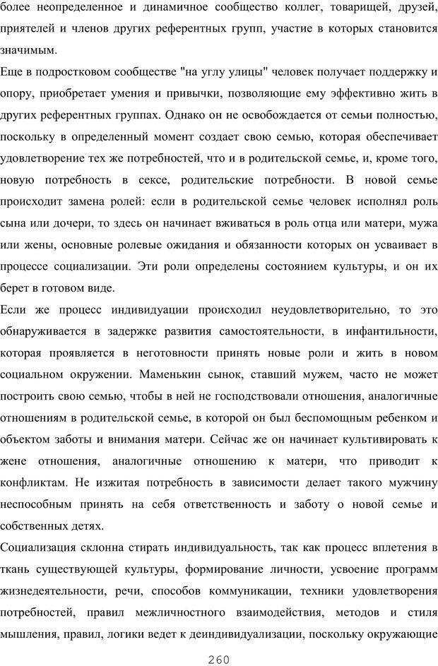 PDF. Восхождение к индивидуальности. Орлов Ю. М. Страница 259. Читать онлайн