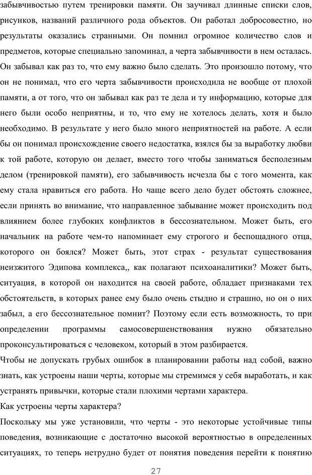 PDF. Восхождение к индивидуальности. Орлов Ю. М. Страница 26. Читать онлайн