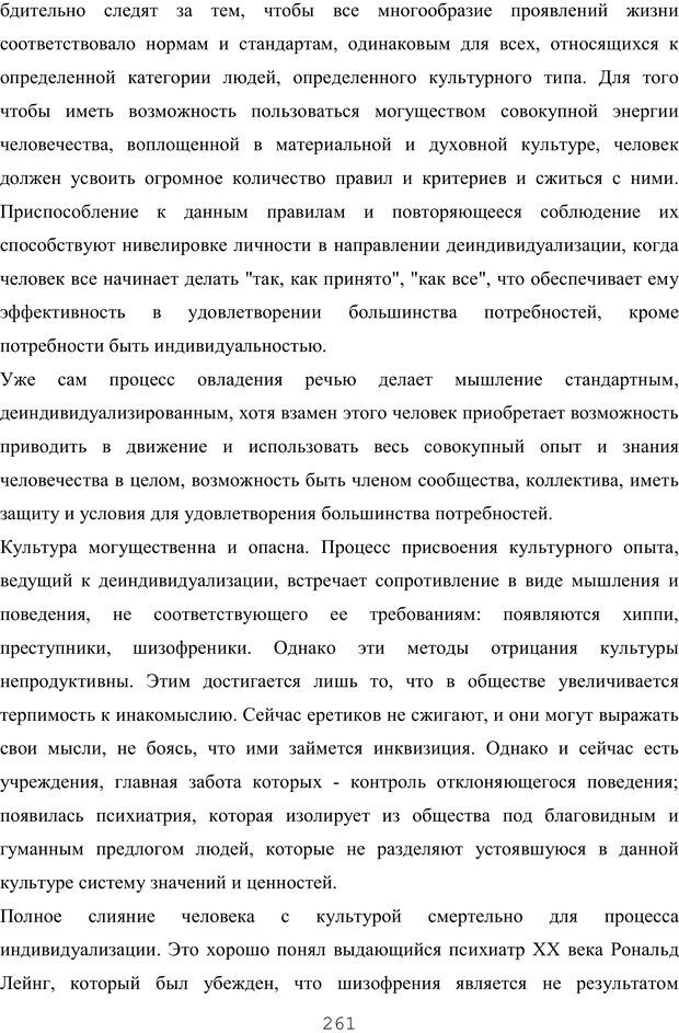 PDF. Восхождение к индивидуальности. Орлов Ю. М. Страница 260. Читать онлайн
