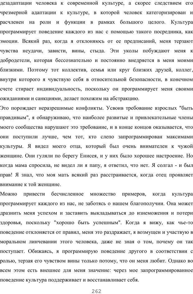 PDF. Восхождение к индивидуальности. Орлов Ю. М. Страница 261. Читать онлайн