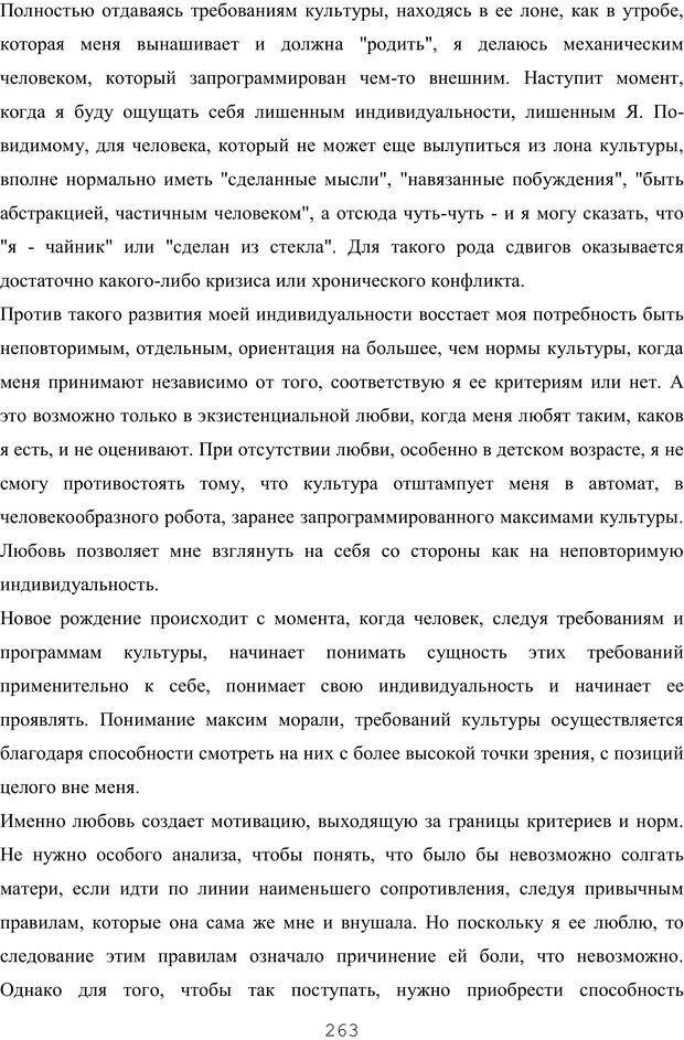 PDF. Восхождение к индивидуальности. Орлов Ю. М. Страница 262. Читать онлайн