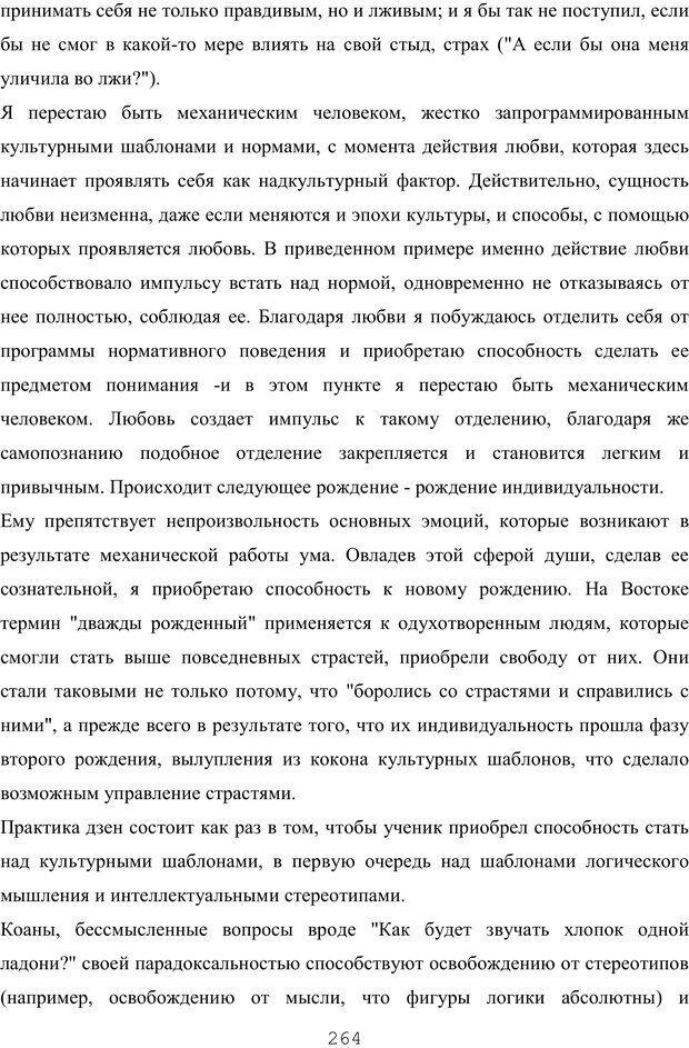 PDF. Восхождение к индивидуальности. Орлов Ю. М. Страница 263. Читать онлайн