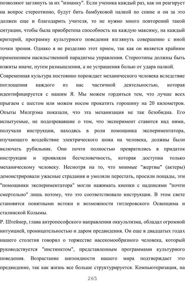 PDF. Восхождение к индивидуальности. Орлов Ю. М. Страница 264. Читать онлайн