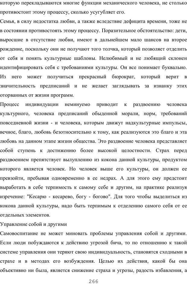 PDF. Восхождение к индивидуальности. Орлов Ю. М. Страница 265. Читать онлайн