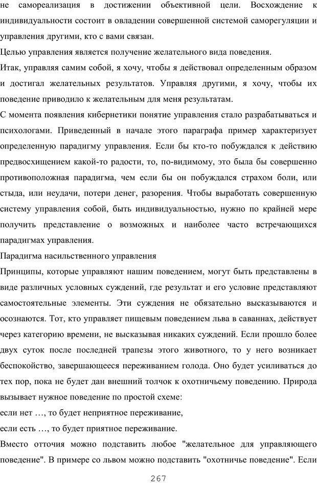 PDF. Восхождение к индивидуальности. Орлов Ю. М. Страница 266. Читать онлайн