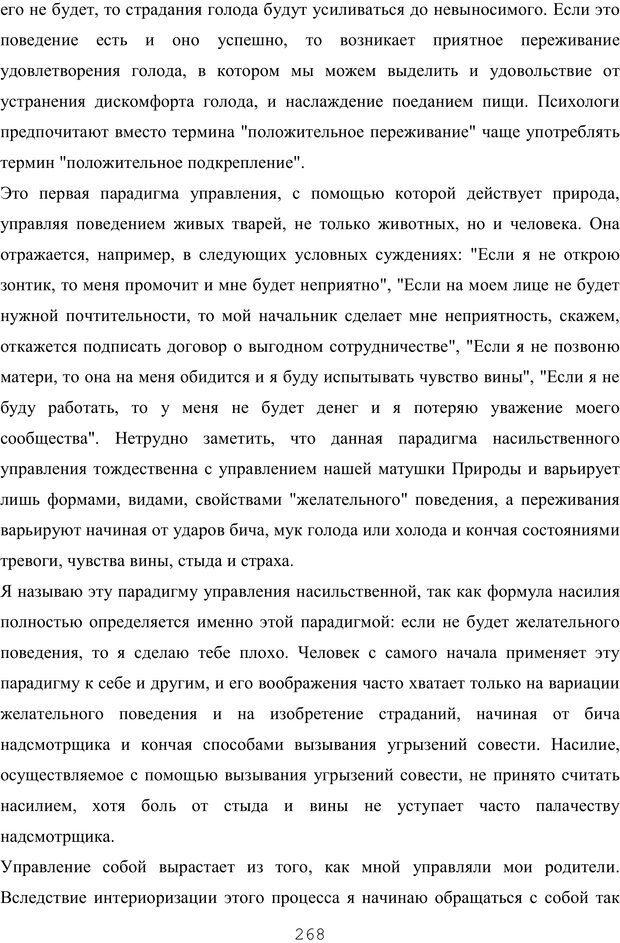 PDF. Восхождение к индивидуальности. Орлов Ю. М. Страница 267. Читать онлайн