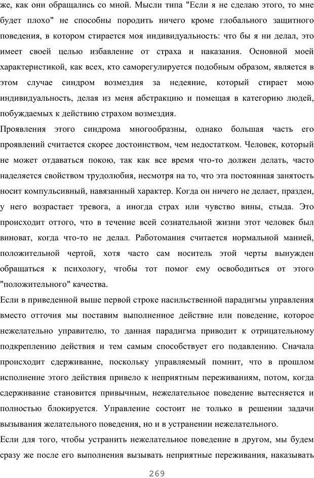 PDF. Восхождение к индивидуальности. Орлов Ю. М. Страница 268. Читать онлайн