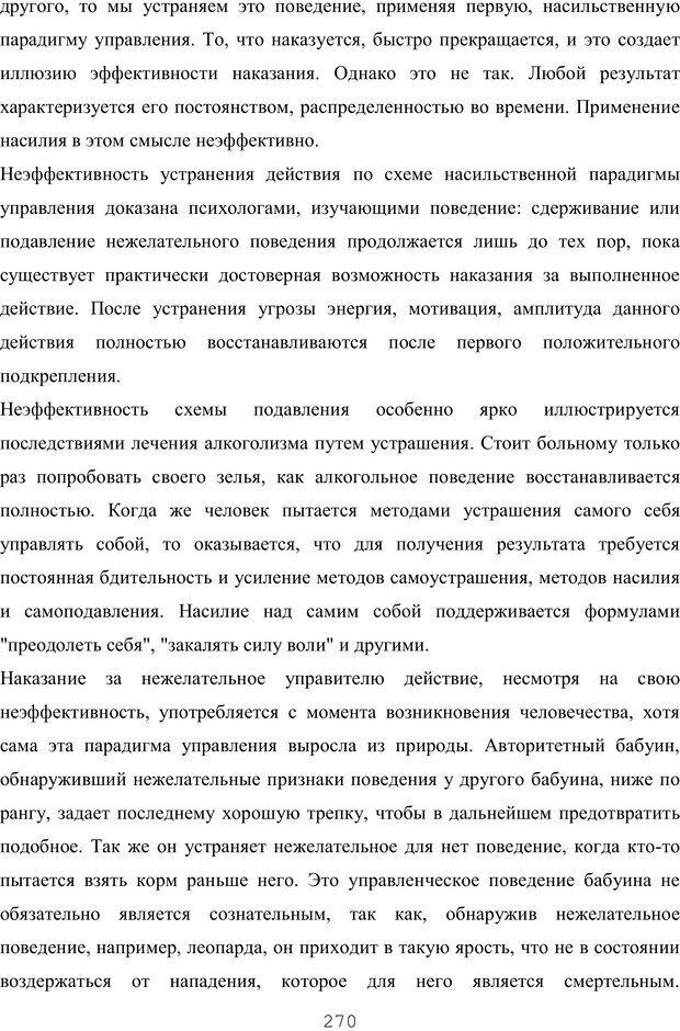 PDF. Восхождение к индивидуальности. Орлов Ю. М. Страница 269. Читать онлайн