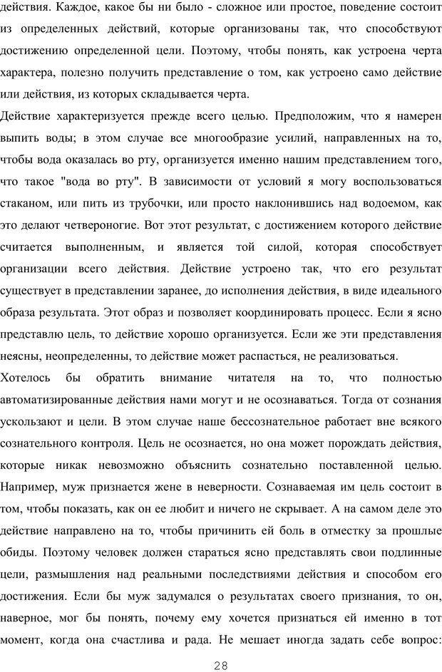 PDF. Восхождение к индивидуальности. Орлов Ю. М. Страница 27. Читать онлайн